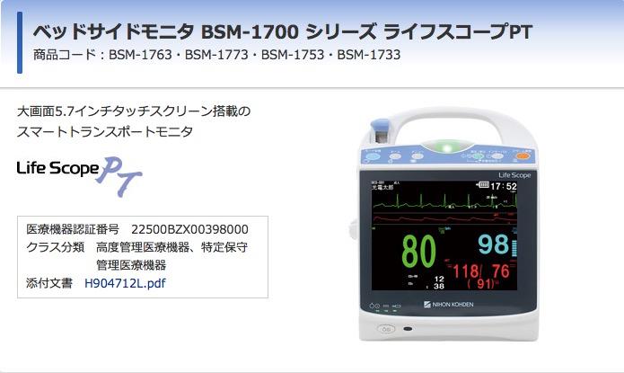 ベッドサイドモニタBSM-170 ライフスコープPT