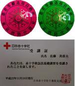 日本赤十字社救急法基礎講習修了証ほか