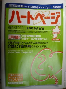 ハートページ江戸川版